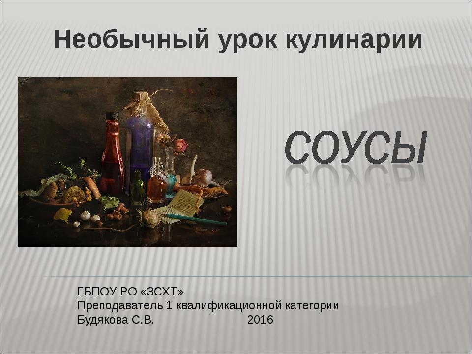 Необычный урок кулинарии ГБПОУ РО «ЗСХТ» Преподаватель 1 квалификационной кат...
