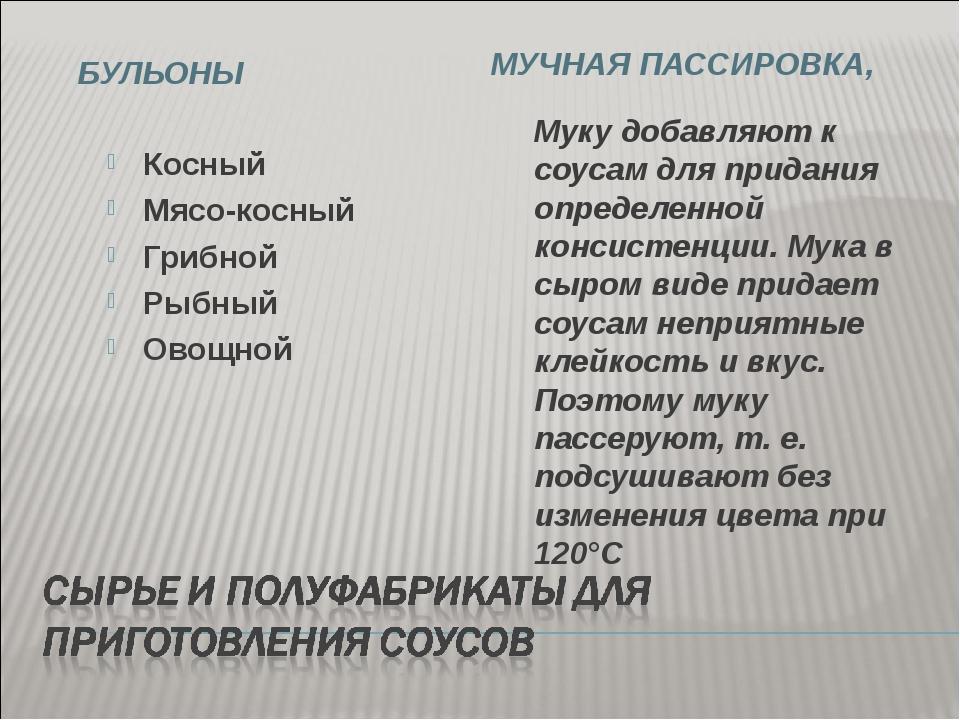 БУЛЬОНЫ МУЧНАЯ ПАССИРОВКА, Косный Мясо-косный Грибной Рыбный Овощной Муку доб...
