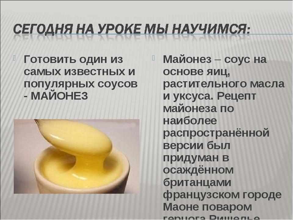 Готовить один из самых известных и популярных соусов - МАЙОНЕЗ Майонез– соус...