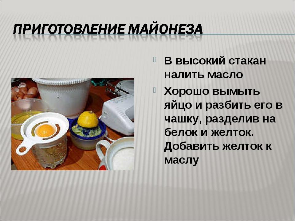 В высокий стакан налить масло Хорошо вымыть яйцо и разбить его в чашку, разде...