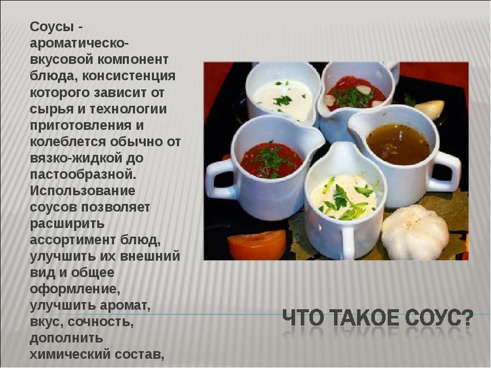 Соусы - ароматическо-вкусовой компонент блюда, консистенция которого зависит...
