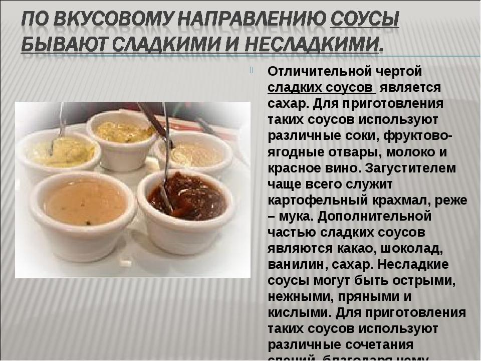 Отличительной чертой сладких соусов является сахар. Для приготовления таких...