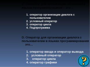 C. Оператор для организации ветвления в языках программирования – это… операт