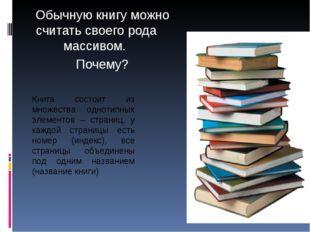 Обычную книгу можно считать своего рода массивом. Почему? Книга состоит из мн
