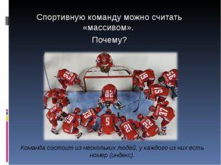 Спортивную команду можно считать «массивом». Почему? Команда состоит из неско