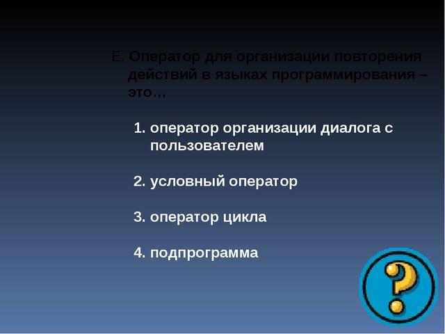 E. Оператор для организации повторения действий в языках программирования – э...