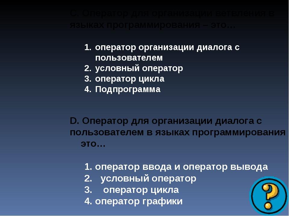 C. Оператор для организации ветвления в языках программирования – это… операт...