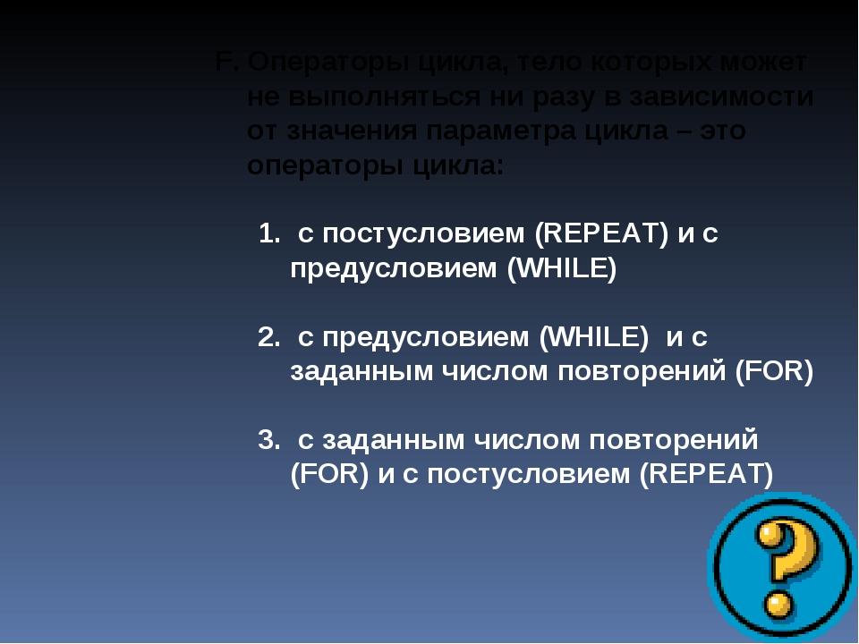 F. Операторы цикла, тело которых может не выполняться ни разу в зависимости о...