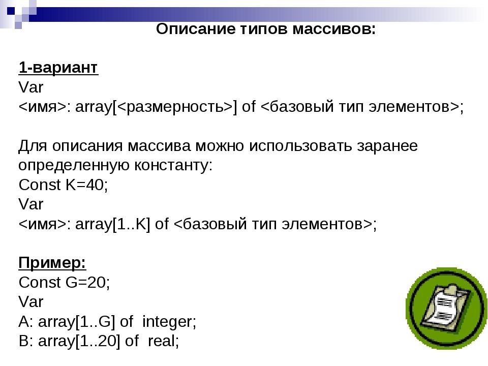 Описание типов массивов: 1-вариант Var : array[] of ; Для описания массива мо...