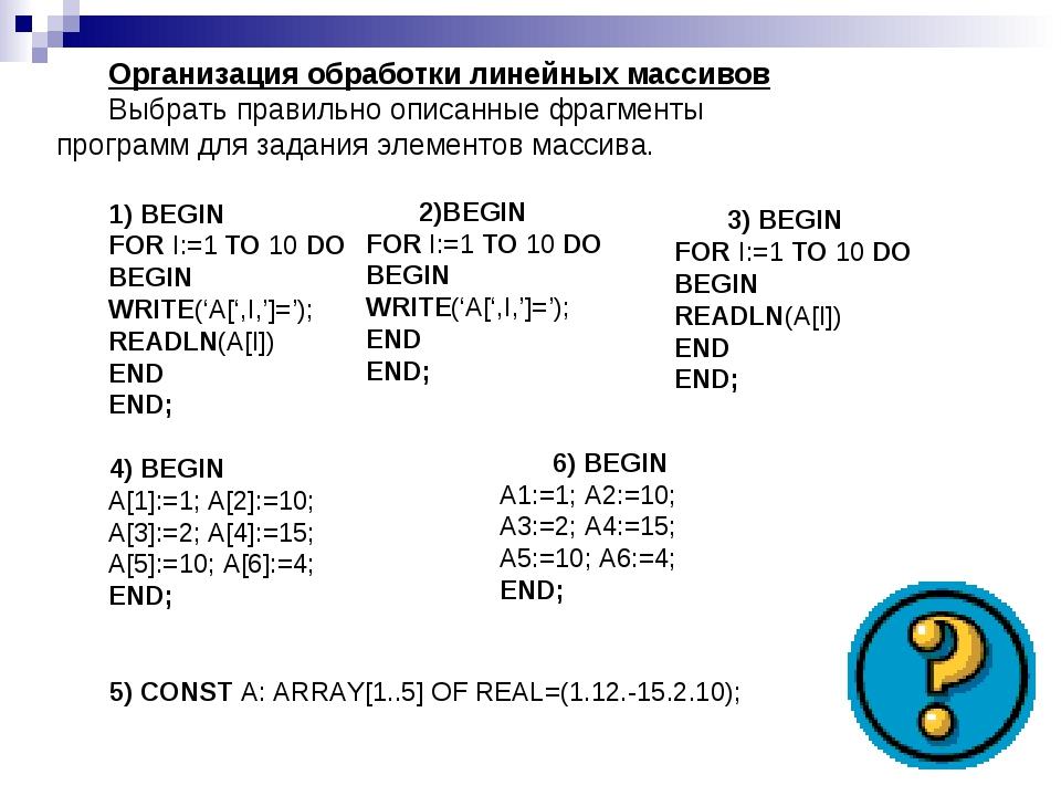 Организация обработки линейных массивов Выбрать правильно описанные фрагменты...