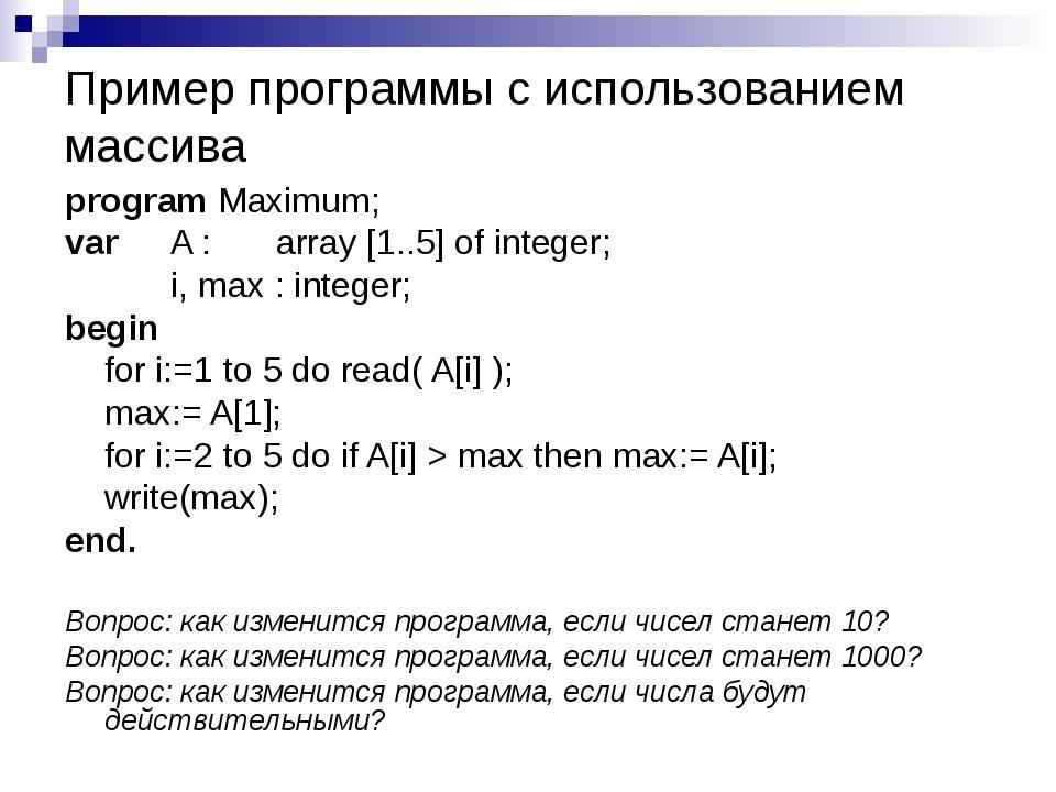 Пример программы с использованием массива program Maximum; var A :array [1....