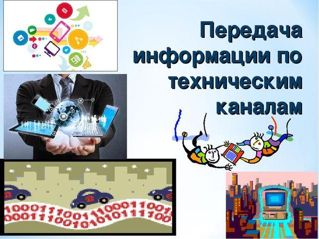 Передача информации по техническим каналам