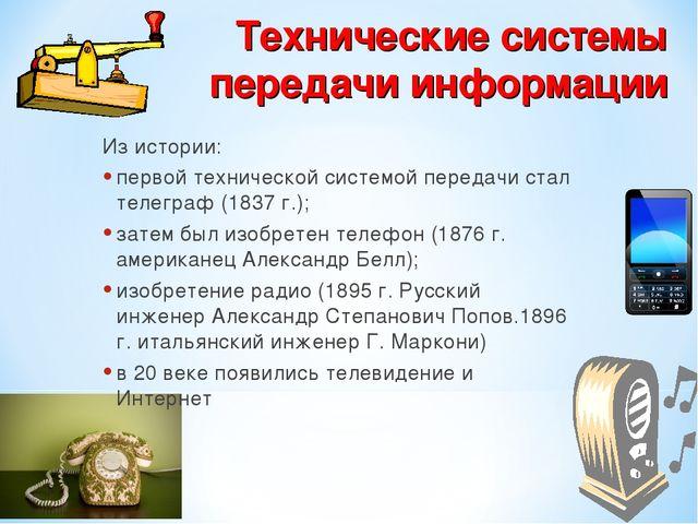 Технические системы передачи информации Из истории: первой технической систем...