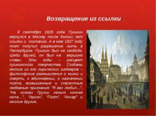8 сентября 1826 года Пушкин вернулся в Москву после долгих лет ссылки и скит