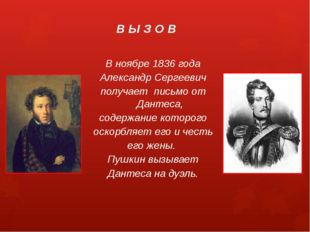 В ноябре 1836 года Александр Сергеевич получает письмо от Дантеса, содержание