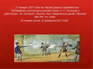 27 января 1837 года на Чёрной речке в предместье Петербурга состоялась роков