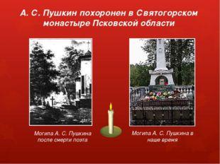 А. С. Пушкин похоронен в Святогорском монастыре Псковской области Могила А. С