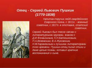 Капитан-поручик лейб-гвардейского Егерского полка, с 1811г. - военный советн