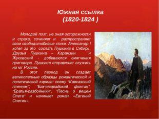 Южная ссылка (1820-1824 ) Молодой поэт, не зная осторожности и страха, сочин