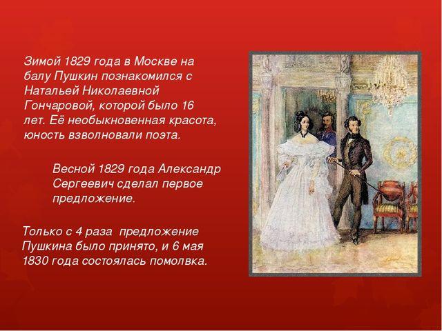 Зимой 1829 года в Москве на балу Пушкин познакомился с Натальей Николаевной...