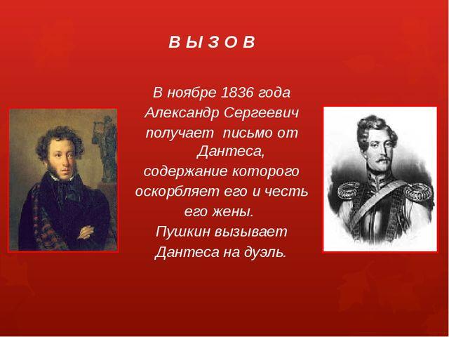 В ноябре 1836 года Александр Сергеевич получает письмо от Дантеса, содержание...