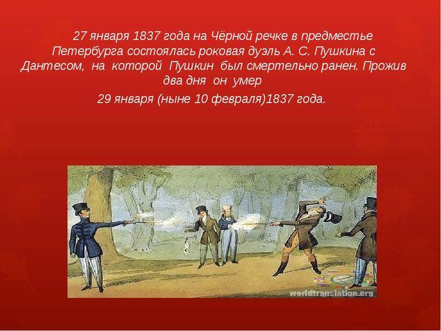 27 января 1837 года на Чёрной речке в предместье Петербурга состоялась роков...