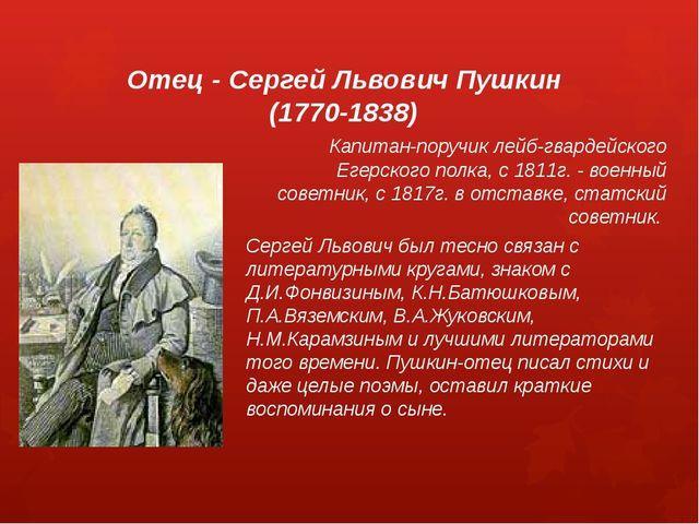 Капитан-поручик лейб-гвардейского Егерского полка, с 1811г. - военный советн...