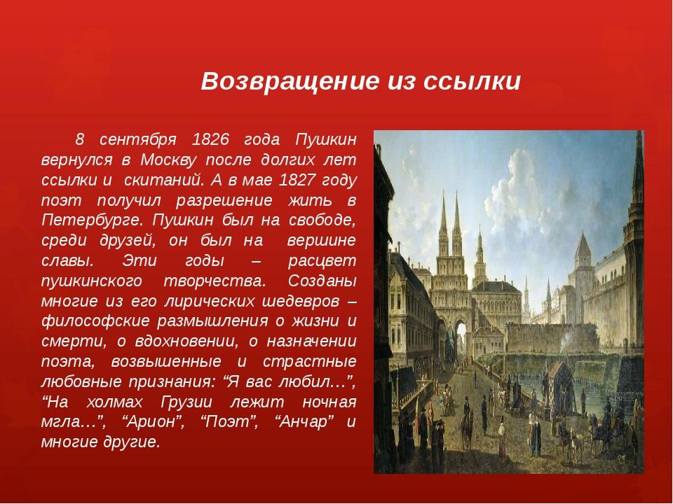 8 сентября 1826 года Пушкин вернулся в Москву после долгих лет ссылки и скит...