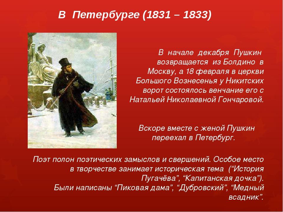 В Петербурге (1831 – 1833) В начале декабря Пушкин возвращается из Болдино в...