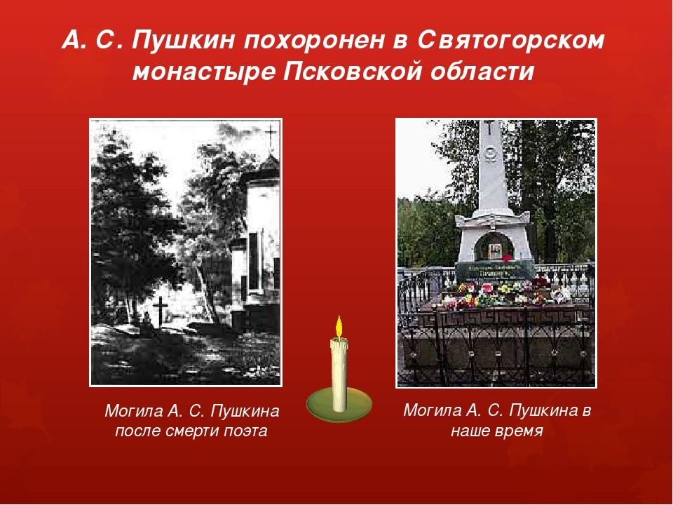 А. С. Пушкин похоронен в Святогорском монастыре Псковской области Могила А. С...