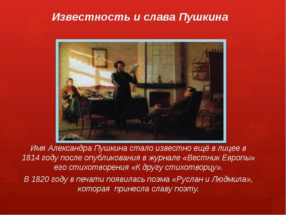 Имя Александра Пушкина стало известно ещё в лицее в 1814 году после опубликов...