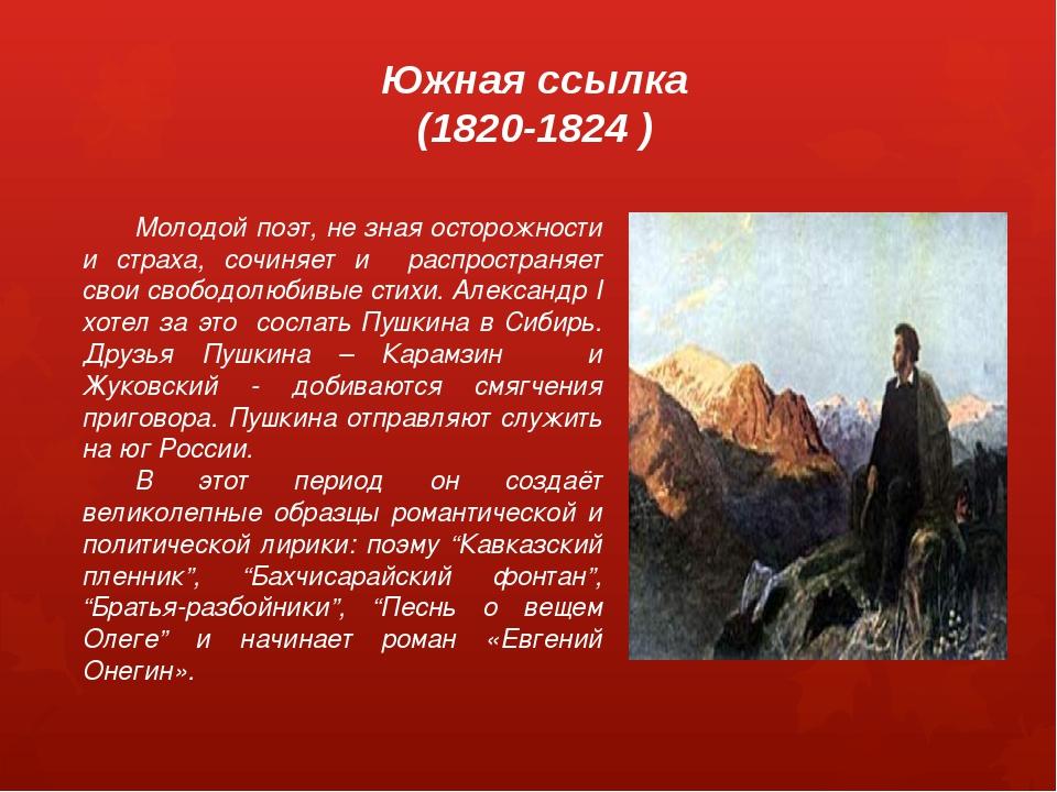 Южная ссылка (1820-1824 ) Молодой поэт, не зная осторожности и страха, сочин...