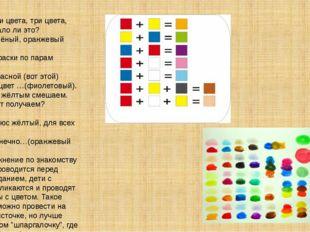Три цвета, три цвета, три цвета, Ребята, не мало ли это? А где нам зелёный, о
