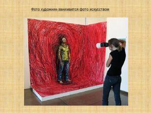 Фото художник-занимается фото искусством