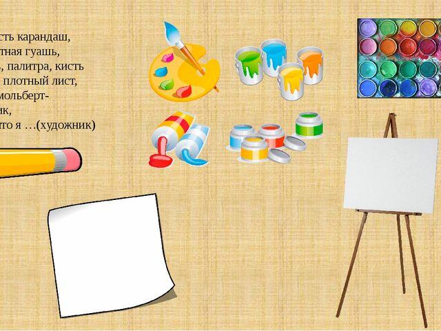 У меня есть карандаш, Разноцветная гуашь, Акварель, палитра, кисть И бумаги п...