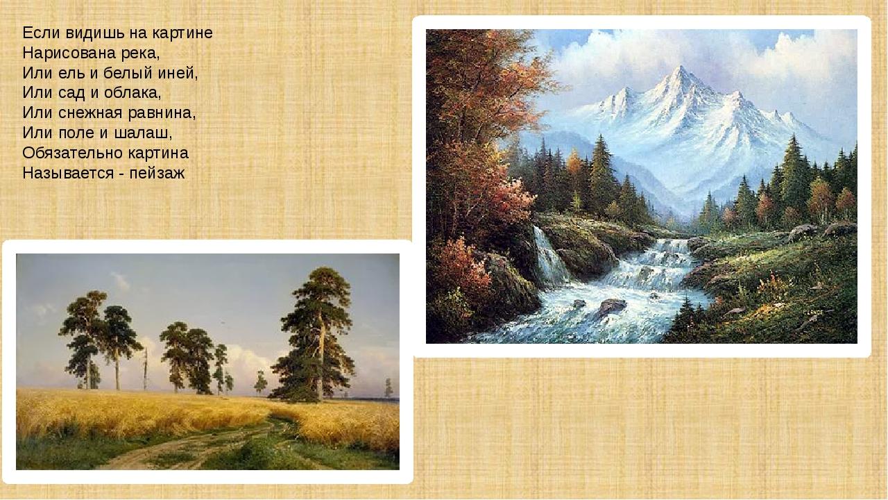 Если видишь на картине Нарисована река, Или ель и белый иней, Или сад и облак...