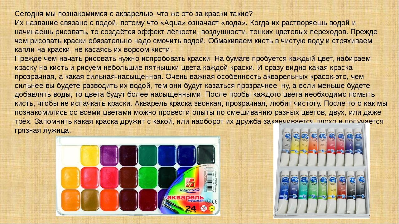 Сегодня мы познакомимся с акварелью, что же это за краски такие? Их название...