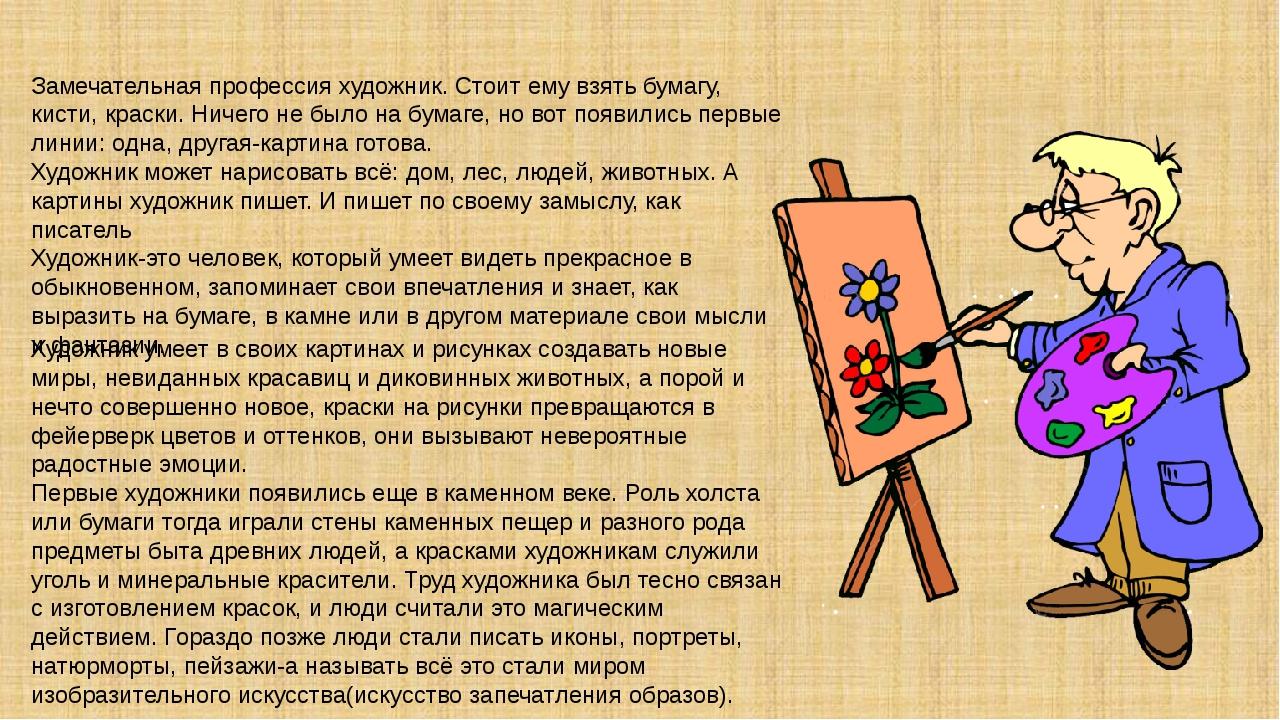 Замечательная профессия художник. Стоит ему взять бумагу, кисти, краски. Ниче...