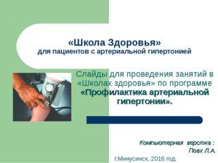 «Школа Здоровья» для пациентов с артериальной гипертонией Слайды для проведен