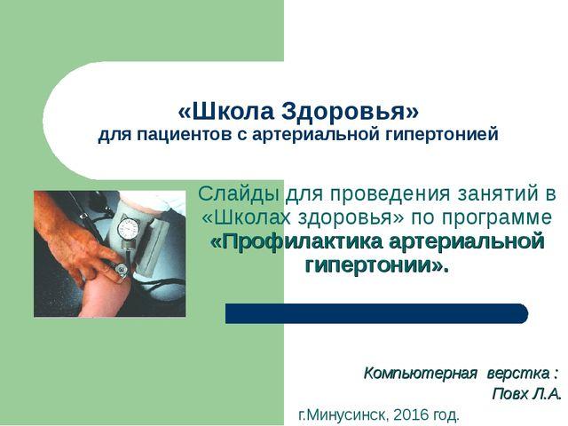 «Школа Здоровья» для пациентов с артериальной гипертонией Слайды для проведен...