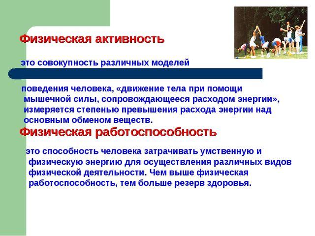 Физическая активность это совокупность различных моделей поведения человека,...