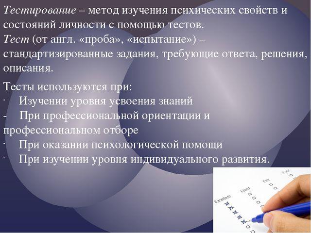 Тестирование – метод изучения психических свойств и состояний личности с помо...