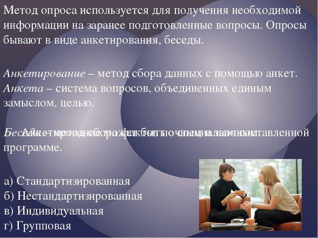 Метод опроса используется для получения необходимой информации на заранее под...