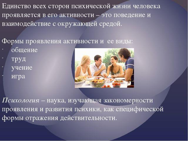 Единство всех сторон психической жизни человека проявляется в его активности...