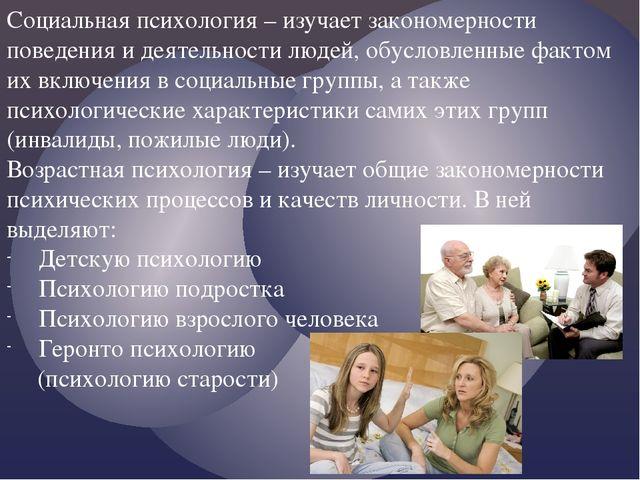 Социальная психология – изучает закономерности поведения и деятельности людей...