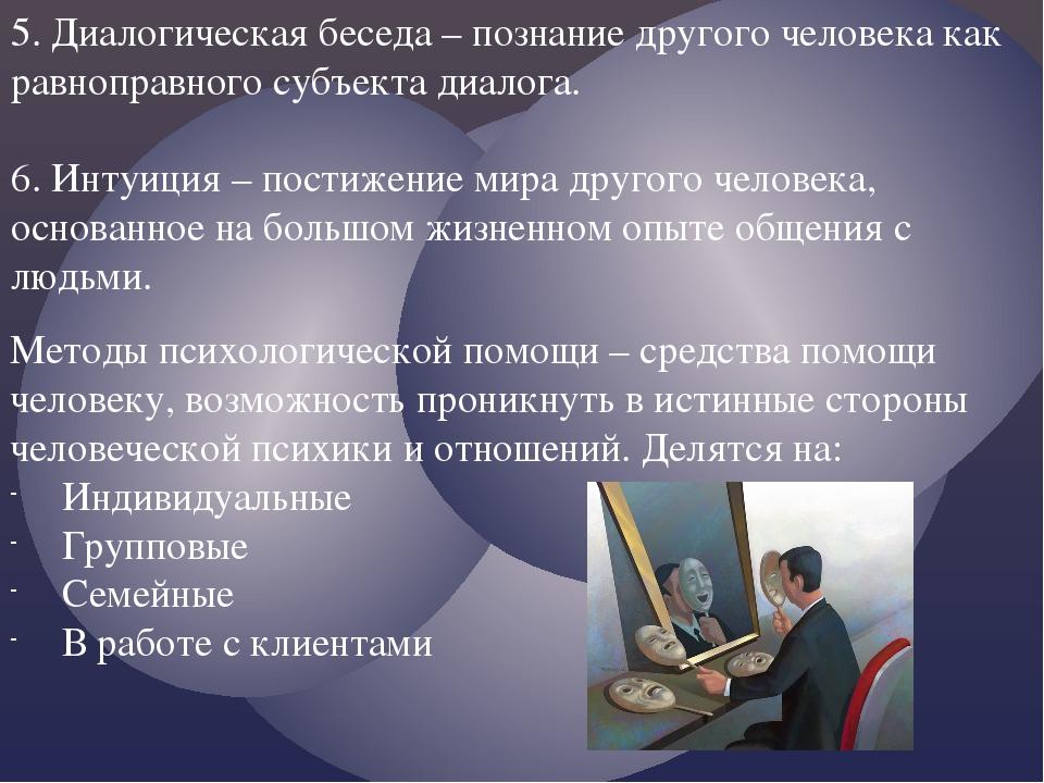 5. Диалогическая беседа – познание другого человека как равноправного субъект...
