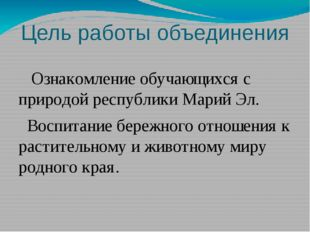 Цель работы объединения Ознакомление обучающихся с природой республики Марий
