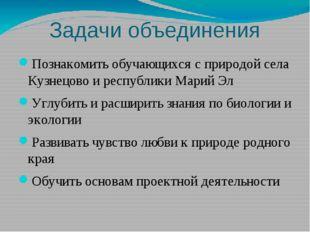 Задачи объединения Познакомить обучающихся с природой села Кузнецово и респуб