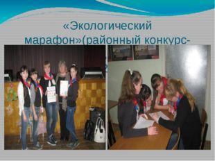 «Экологический марафон»(районный конкурс-2013г-2 место, 2014г-1место, 2015г-2