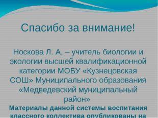Спасибо за внимание! Носкова Л. А. – учитель биологии и экологии высшей квали